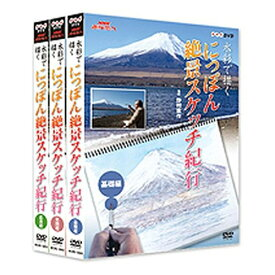 NHK趣味悠々 水彩で描く にっぽん絶景スケッチ紀行 全3枚セット