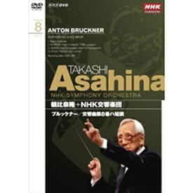 NHKクラシカル 朝比奈隆 NHK交響楽団 ブルックナー 交響曲第8番ハ短調(ハース版)
