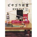 ピタゴラ装置DVDブック2