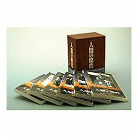 人間の條件 DVD-BOX 全6枚セット