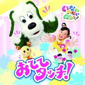 500円クーポン発行中!いないいいないばあっ!おててタッチ!【2015年2月18日発売】※発売日以降の発送になります。
