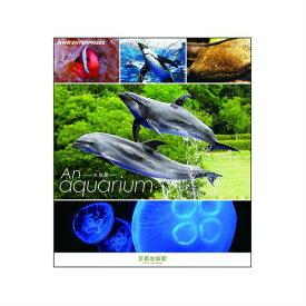 500円クーポン発行中!水族館 —An Aquarium 〜京都水族館〜BD