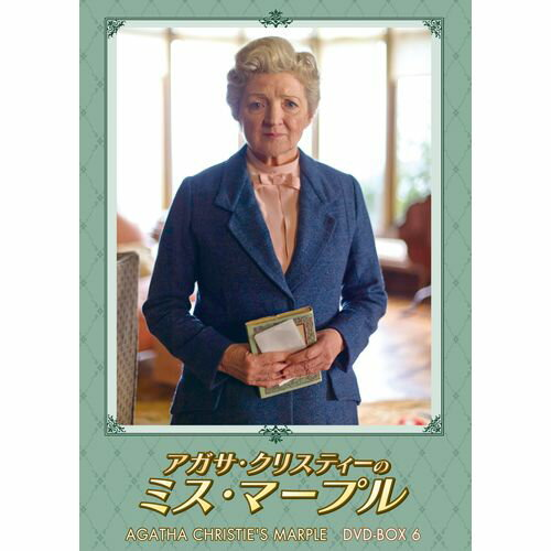 グラナダ版 アガサ・クリスティーのミス・マープル DVD-BOX6 全3枚セット