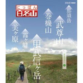 にっぽん百名山 関東周辺の山 IV DVD