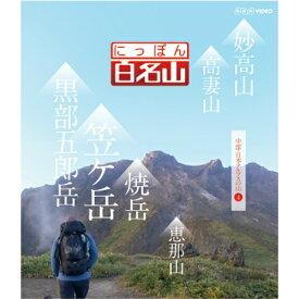 にっぽん百名山 中部・日本アルプスの山 IV DVD