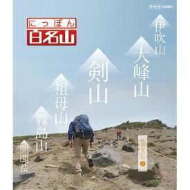 にっぽん百名山 西日本の山 IV DVD