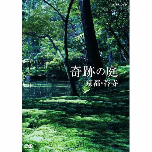 奇跡の庭 京都・苔寺 DVD