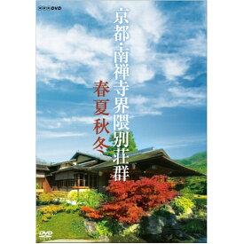 京都 南禅寺界隈別荘群 春夏秋冬 DVD