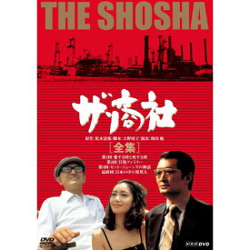 ザ・商社 DVD-BOX 全2枚セット