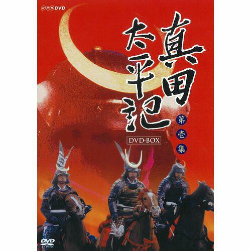 真田太平記 完全版 第壱集 DVD-BOX 全6枚セット