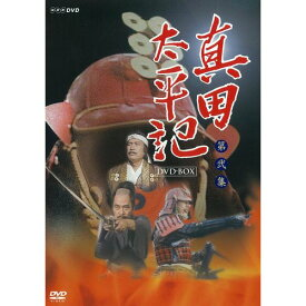 真田太平記 完全版 第弐集 DVD-BOX 全6枚セット