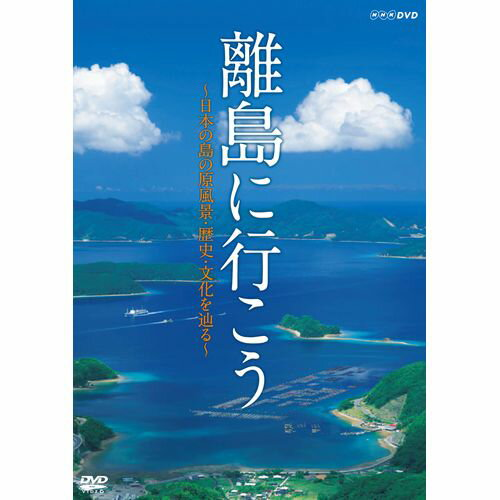 離島に行こう 〜日本の島の原風景・歴史・文化を辿る〜