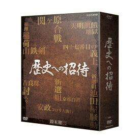 歴史への招待 DVD-BOX 全5枚セット