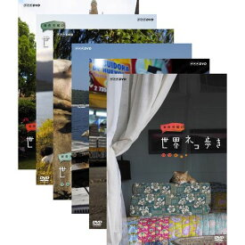 岩合光昭の世界ネコ歩き 第6弾 DVD 全6枚セット