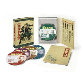 NHK講談名作選 CD-BOX 全5枚セット