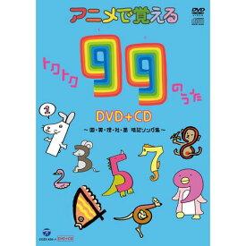 アニメで覚えるトクトク99のうた 〜国・算・理・社・英 暗記ソング集〜 DVD1枚+CD1枚