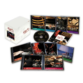NHK名曲アルバム 150選 威風堂々 CD-BOX 全10枚セット