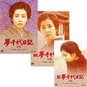 夢千代日記 DVD 全3作セット