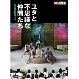 劇団四季 ユタと不思議な仲間たち 東北特別招待公演