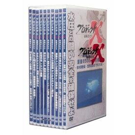 新価格版 プロジェクトX 挑戦者たち 第5期 全10枚セット(全巻収納クリアケース付)