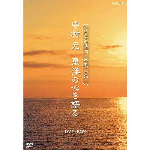 こころの時代〜宗教・人生〜 中村 元 東洋の心を語る DVD-BOX 全6枚セット