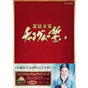 コンパクトセレクション 宮廷女官チャングムの誓い 全巻DVD-BOX 全18枚セット