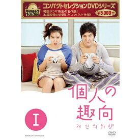 コンパクトセレクション 個人の趣向 DVD-BOX I 全4枚セット