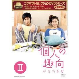 コンパクトセレクション 個人の趣向 DVD-BOX II 全4枚セット