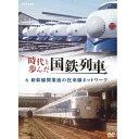 時代と歩んだ国鉄列車 6 第II期 DVD