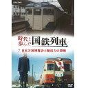 時代と歩んだ国鉄列車 7 第II期 DVD