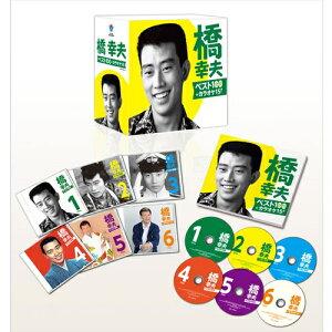 橋 幸夫 芸能生活55周年記念! ベスト100+カラオケ15 CD-BOX 全6枚セット