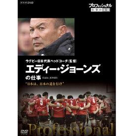 プロフェッショナル 仕事の流儀 第13期 ラグビー日本代表ヘッドコーチ(監督)・エディー・ジョーンズの仕事 日本は、日本の道を行け
