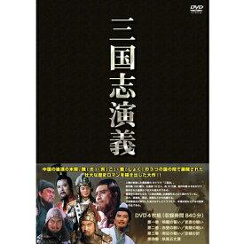 三国志演義 全4枚セット DVD