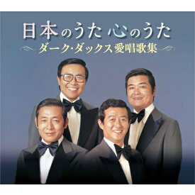 日本のうた 心のうた ダーク・ダックス愛唱歌集 CD-BOX 全5枚セット