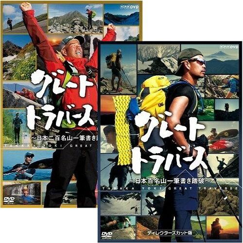 グレートトラバース1&2 DVD全8枚セット