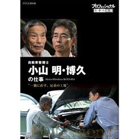 プロフェッショナル 仕事の流儀 第14期 自動車整備士 小山明・博久の仕事 一徹に直す、兄弟の工場