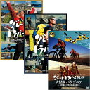 グレートトラバース DVD全3巻セット