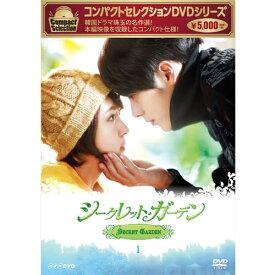 コンパクトセレクション シークレット・ガーデン DVD-BOX 1 全5枚セット