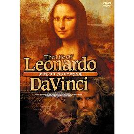 ダ・ヴィンチ ミステリアスな生涯 〜La Vita di Leonardo Da Vinci〜 廉価版DVD-BOX 全3枚セット