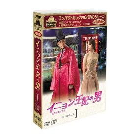 コンパクトセレクション イニョン王妃の男 DVD-BOX1 全4枚セット