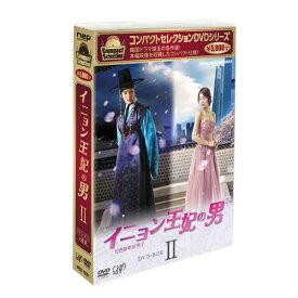 コンパクトセレクション イニョン王妃の男 DVD-BOX2 全4枚セット