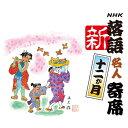 CD頒布会 NHK 新・落語名人寄席 十二ヶ月【送料無料】【頒布会】