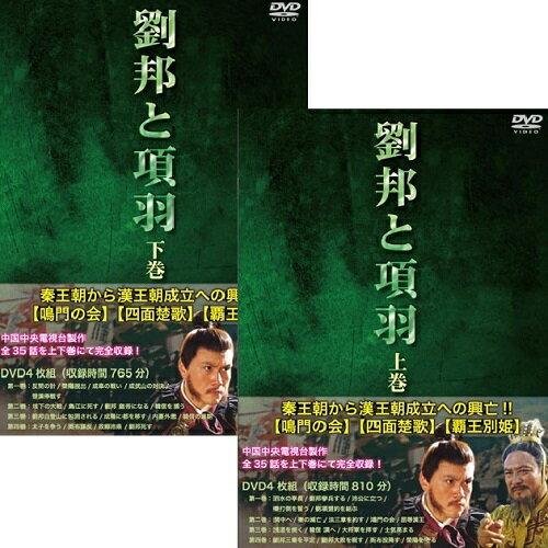 劉邦と項羽 全2巻セット DVD
