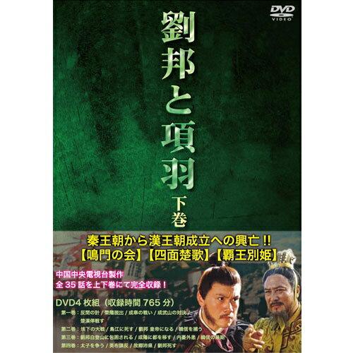 劉邦と項羽 下巻 全4枚セット DVD