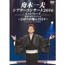 舟木一夫 シアターコンサート2016 ヒットパレード/美空ひばりスペシャル −ひばりが翔んだ日々− DVD