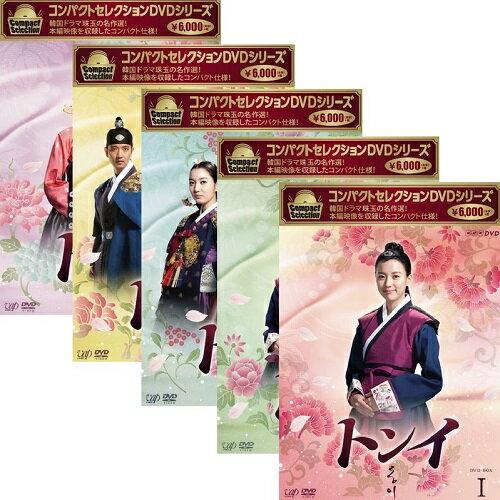 コンパクトセレクション トンイ DVDBOX 全5巻セット