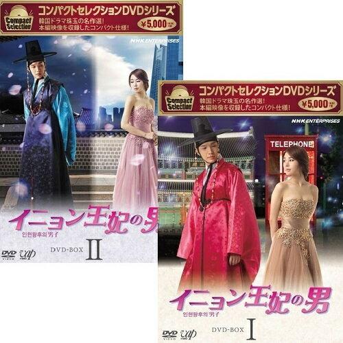 コンパクトセレクション イニョン王妃の男 DVD-BOX 全2巻セット