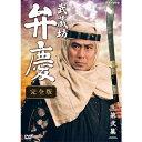武蔵坊弁慶 完全版 第弐集 DVD-BOX