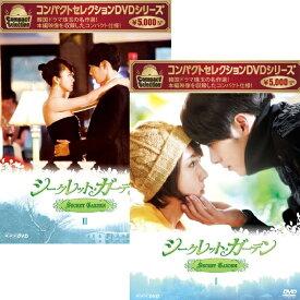 コンパクトセレクション シークレット・ガーデン DVDBOX 全2巻セット