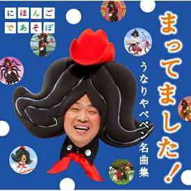NHK にほんごであそぼ「まってました!」〜うなりやベベン 名曲集〜 CD全2枚セット